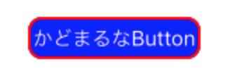 角丸なUIButton